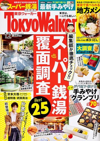 tokyowalker-2019-12