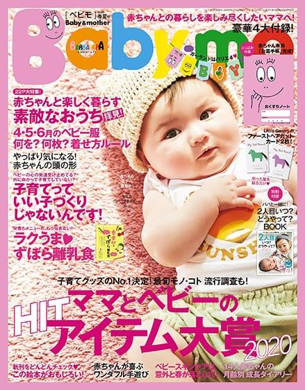 baby-mo-2020-04